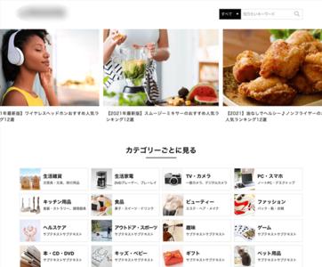 ホームページ制作実績 おすすめ・人気商品のランキングサイト