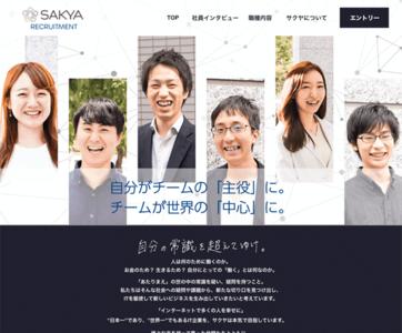ホームページ制作実績 新卒採用サイト制作