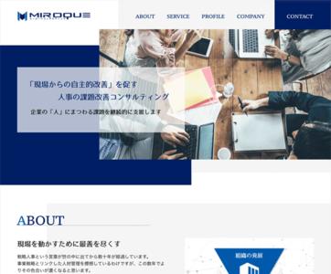 ホームページ制作実績 人材コンサルティング会社 ホームページデザイン