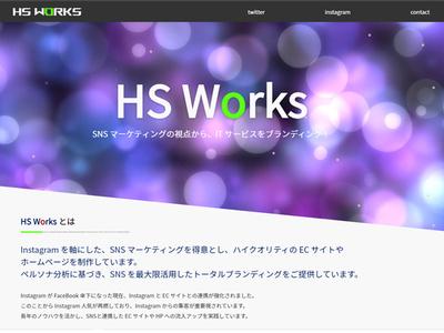 ホームページ制作実績 HS Works