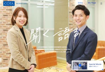 ホームページ制作実績 コタ株式会社 新卒採用サイト