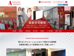 ホームページ制作実績 吸音パネルの販売サイト(アコースティックアドバンス)
