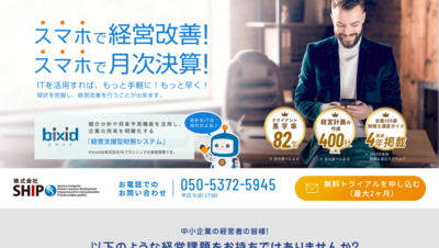 ホームページ制作実績 経営支援型財務システム LP