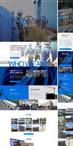 ホームページ制作実績 株式会社大平組 様コーポレートサイト