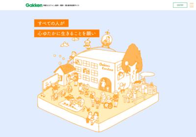 ホームページ制作実績 株式会社学研ココファン新卒採用サイト