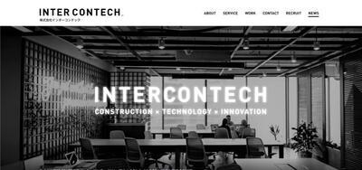 ホームページ制作実績 株式会社インターコンテック様 コーポレートサイト制作