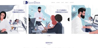 ホームページ制作実績 株式会社ライトドア様 コーポレートサイト制作