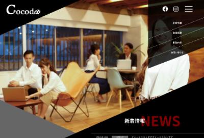 ホームページ制作実績 ココダジャパン様コーポレートサイト制作
