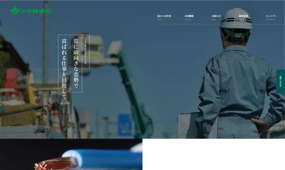 ホームページ制作実績 電気通信工事会社HP