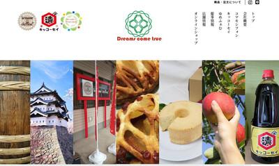 ホームページ制作実績 農産加工・販売会社HP