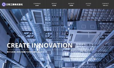 ホームページ制作実績 空調設備会社HP