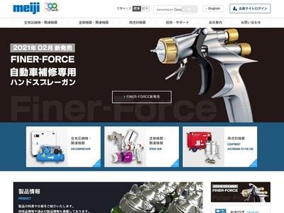 ホームページ制作実績 株式会社明治機械製作所 コーポレートサイト