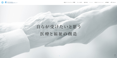 ホームページ制作実績 株式会社 銀座メディカルHP制作