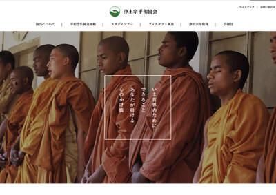 ホームページ制作実績 浄土宗平和協会様