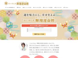Web制作実績 占いサービスサイト れいみん式 輝翔運命暦 様