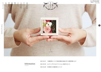 ホームページ制作実績 茶和花様 webサイト制作