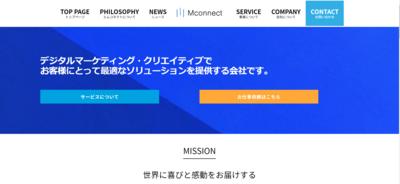 ホームページ制作実績 コーポレートサイトの制作