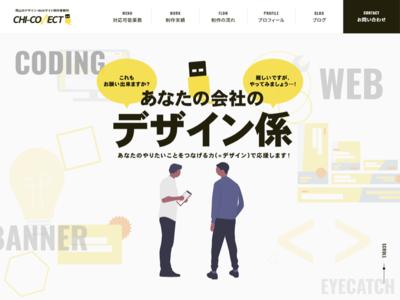 ホームページ制作実績 岡山のデザイン・Webサイト制作事務所 | CHI-CONNECT