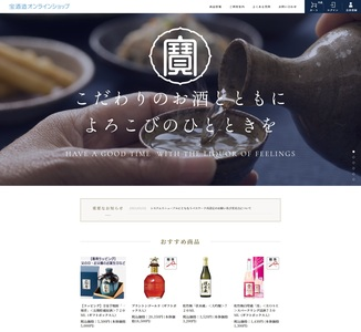 ホームページ制作実績 宝酒造株式会社 オンラインショップ