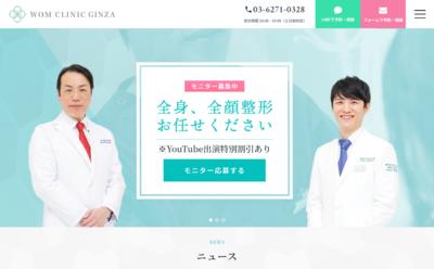 ホームページ制作実績 コーポレートサイト制作 Wom clinic Ginza様