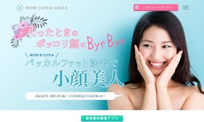 ホームページ制作実績 ランディングページ制作① Wom clinic Ginza様