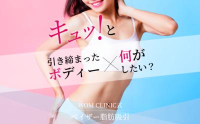 ホームページ制作実績 ランディングページ制作③(SP) Wom clinic Ginza様