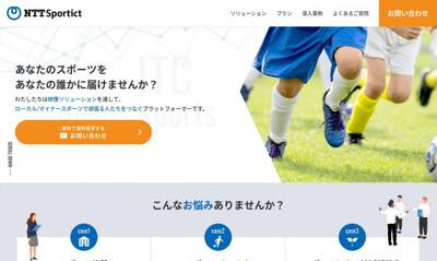 ホームページ制作実績 ランディングページ制作 NTTsportict様