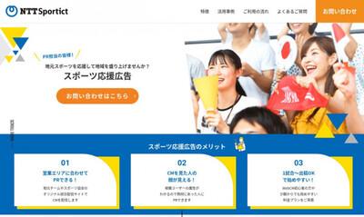 ホームページ制作実績 スポーツ応援広告ランディングページ制作 NTTsportict様