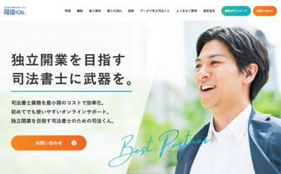 ホームページ制作実績 ピクオス株式会社様 業務支援システム「司法くん」
