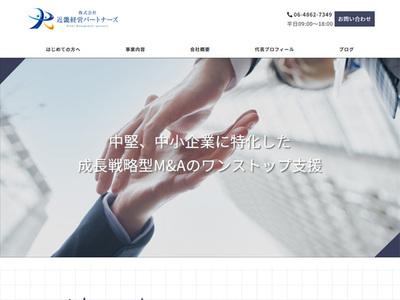 ホームページ制作実績 大阪府のM&A仲介・コンサル会社