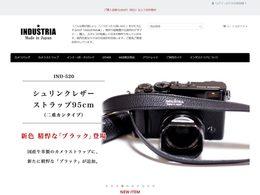 ホームページ制作事例 カメラ用品のショッピングサイト INDUSTRIA 様