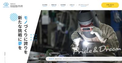 ホームページ制作実績 有限会社岡田製作所 コーポレートサイト