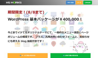 ホームページ制作実績 WordPress 基本パッケージ (LP)