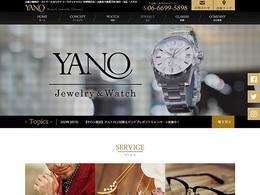 ホームページ制作実績 株式会社矢野時計店様 コーポレートサイト