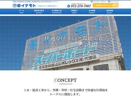 ホームページ制作事例 株式会社イナモト様 コーポレートサイト