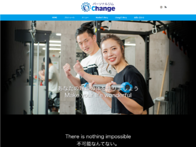 ホームページ制作実績 パーソナルジムchange様 サービスサイト制作