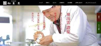 ホームページ制作実績 島根県の和菓子店様のホームページ制作