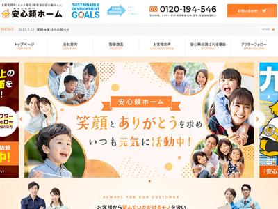 ホームページ制作実績 福岡県福岡市を中心にオール電化・太陽光発電・蓄電池を販売、設置を行う、株式会社安心頼ホーム様のホームページ制作