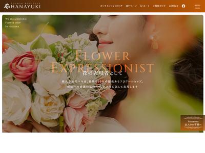 ホームページ制作実績 福岡県福岡市を中心に御供系生花スタンド類・お祝系生花スタンド類を販売している株式会社花ユキ様のホームページ制作