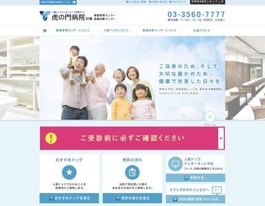 ホームページ制作実績 虎の門病院健康管理センター様 公式サイト