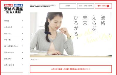 ホームページ制作実績 大原学園社会人講座様 公式ECサイト