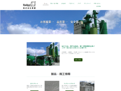 ホームページ制作実績 株式会社泰慶様 コーポレートサイト制作