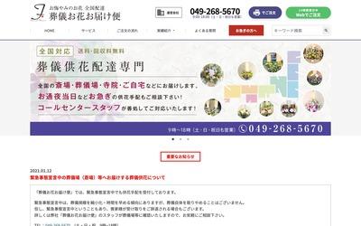 ホームページ制作実績 葬儀お花お届け便 ポータルサイト