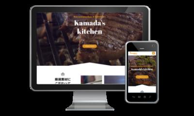 ホームページ制作実績 肉バル『Kamada's Kitchen』