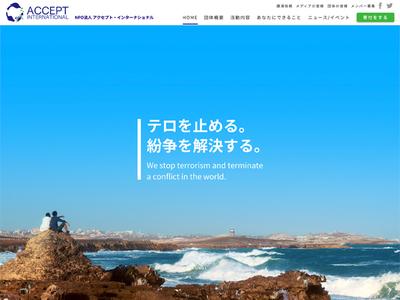 Web制作実績 NPO法人 アクセプト・インターナショナル
