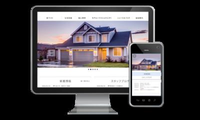 ホームページ制作実績 ハウスメーカー『株式会社 Aishinホーム』