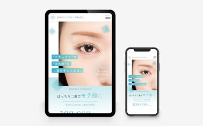ホームページ制作実績 ランディングページ制作二重整形(SP) Wom clinic Ginza様