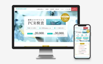 ホームページ制作実績 ランディングページ制作PCR検査LP Wom clinic Ginza様