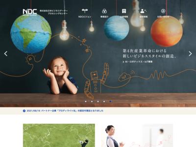 ホームページ制作実績 日本ビジネスデータープロセシングセンター