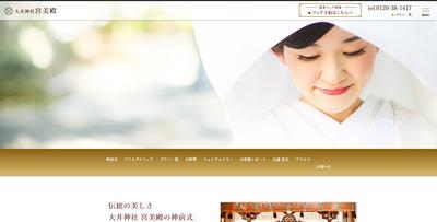 ホームページ制作実績 大井神社 宮美殿 様